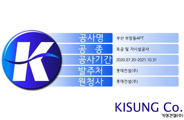 2020_롯데_부산부암동aptt.jpg